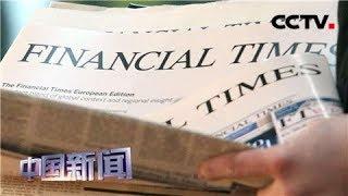 [中国新闻] 英国《金融时报》副总编:贸易摩擦给全球经济带来不确定性 | CCTV中文国际