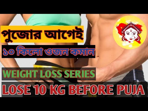 পুজোর আগে 10 কেজি ওজন কমান ।*Garunteed Result । How To Lose Weight Fast In Bengali । Durga Puja