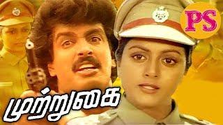 Mutrugai   முற்றுகை   Arunpandian, Bhanu Priya, Ranjitha   Tamil Full Action Movie   Online Movie  