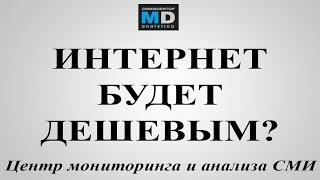 Интернета станет больше? - АРХИВ ТВ от 14.01.15, 1 канал