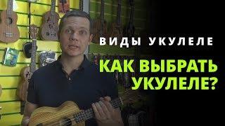 видео Как выбрать укулеле сопрано