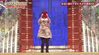 【モノマネ】自分のプレゼントを否定されヒートアップする優香 綾瀬みき 動画 7