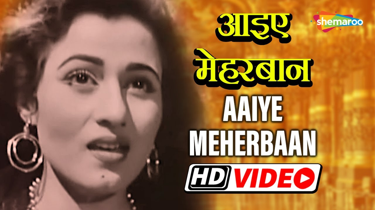 मधुबाला की जबरदस्त गाना - आइये मेहरबान | Aaiye Meherbaan - HD Video Song | Howrah Bridge (1958)