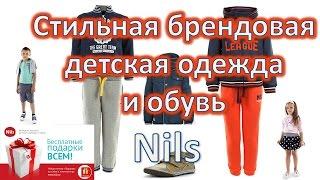 Детский магазин одежды в Москве(https://ad.admitad.com/goto/cf77f48d5374c2b8e96e5b08c21503/- это адрес интернет магазина НИЛЬС. http://youtu.be/IWhbc6nyC9A В Москве открылся ..., 2014-10-29T19:29:08.000Z)