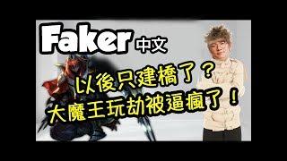 faker 中文 要放棄lol了 大魔王的火影劫被逼瘋了啦 lol英雄聯盟