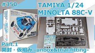 【カーモデル】TAMIYA MINOLTA TOYOTA 88C-V Part.1 開封・仮組み【制作日記#350】