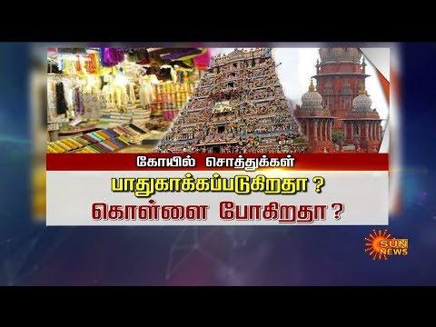 கோவிலுக்கு தேவையில்லாத கூடுதல் நிலங்களை ஏழைகளுக்கு தருவது ஏன்? VivadhaMedai | Tamil News | Sun News