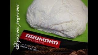 Дрожжевое тесто в хлебопечке REDMOND RBM-M1907  I + мой отзыв о ней