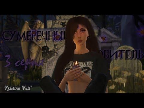 The Sims 4 Machinima   Сумеречный Обитель 1 сезон 3 серия