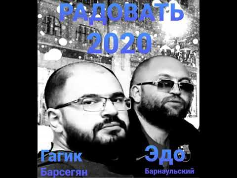 Edo Barnaulskiy \u0026 Gagik Barsegyan RADOVAT //2020// Эдо Барнаульский \u0026 Гагик Барсегян РАДОВАТЬ