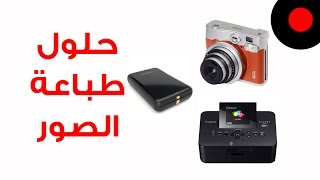 إطبع صور جوالك بكل سرعة و خصوصية مع Polaroid ZIP و غيرها