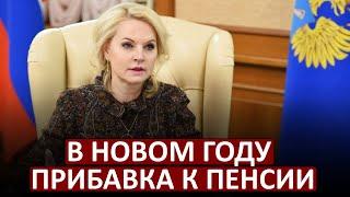 Голикова обещала пенсионерам прибавку 12 тысяч рублей!