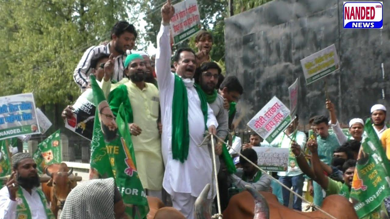 Nanded Urdu News   MIM Ka Diesel aur Petrol ki Kimato Ke Khilaf Protest 18 June 2021