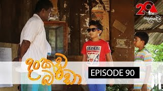 Dankuda Banda Sirasa TV 26th June 2018 Ep 90 HD Thumbnail