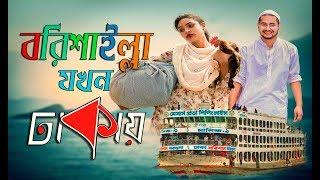 বরিশাইল্লা যখন ঢাকায় | Barishailla Jokhon Dhakai | New funny video 2019 | MojaMasti | Nishat Rahman