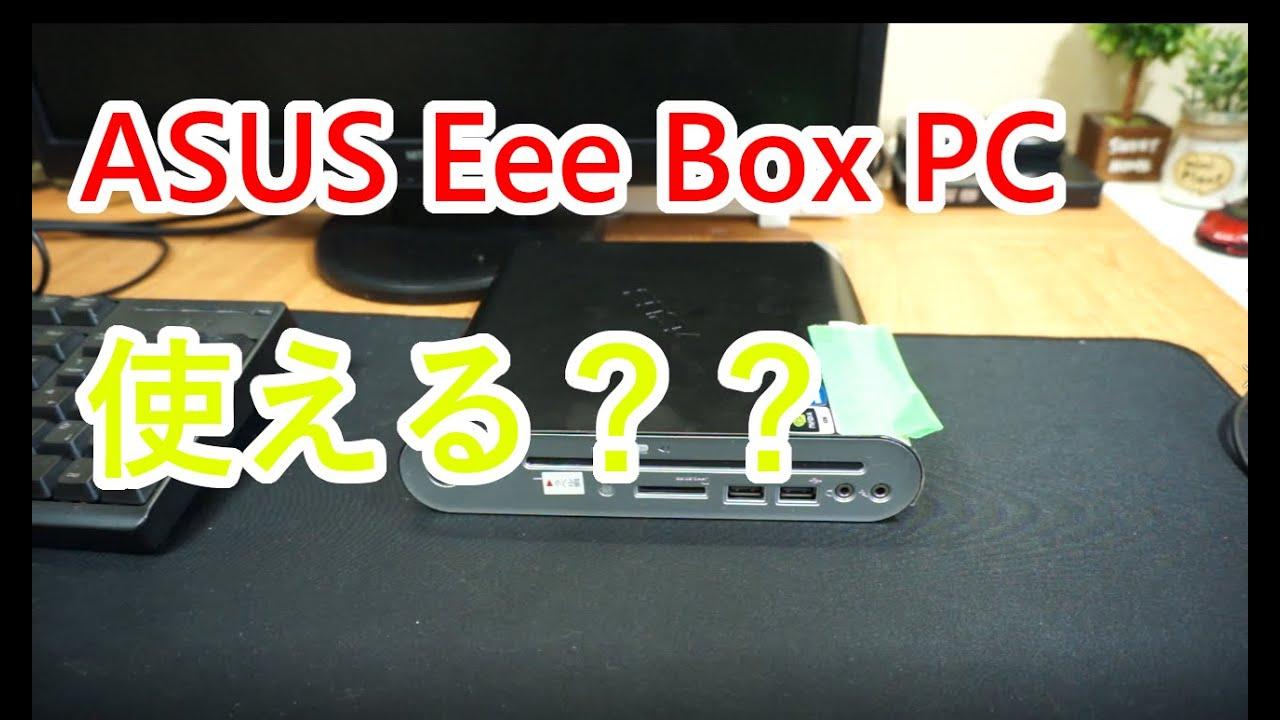 Eee Box PC買ってみた。使える?
