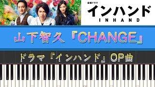 ドラマ『インハンド(OP曲)』山下智久「CHANGE」Piano Cover