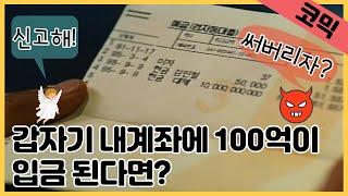 [결말포함] 한국코미디영화 원탑 레전드 (박중훈, 정선…