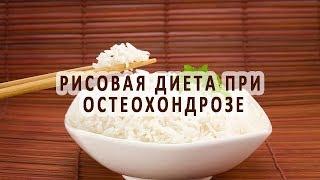 Эффективна ли рисовая диета при остеохондрозе?