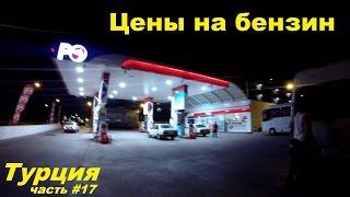 Цены на бензин | Дорогой бензин | Турция | #17(Цены на бензин в Турции. Дорогой бензин. Конаклы, Турция #отпуск #Турция #отдых #каникулы #лето #сериал #видео..., 2015-09-30T06:01:09.000Z)