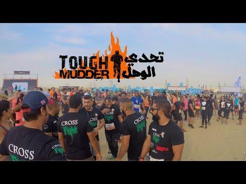 DUBAI TOUGH MUDDER 2017 | CROSS FIGHT | بطولة تحدي الوحل العالمية في دبي