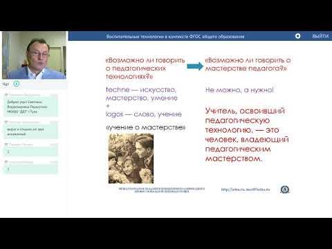 Борытко Н.М. Воспитательные технологии в контексте ФГОС общего образования