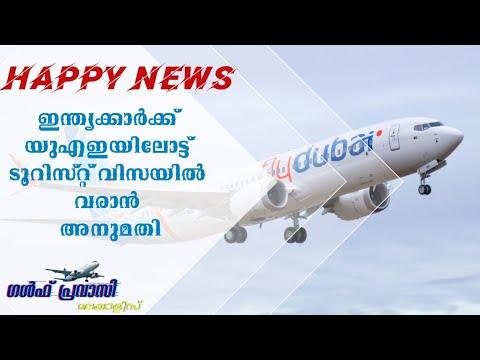 Happy News-ഇന്ത്യക്കാർ ടൂറിസ്റ്റ് വിസയിൽ യുഎഇയിലേക/Indians allowed to come to UAE on tourist visas