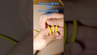 알파인버터플라이(alpine-butterfly knot…