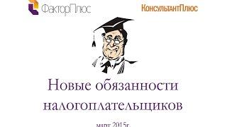 Новые обязанности налогоплательщиков(, 2015-03-23T14:28:39.000Z)