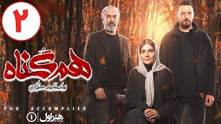 Serial Hamgonah - Part 2 | سریا...