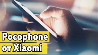 Мощный и недорогой смартфон Xiaomi