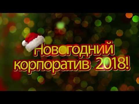 Зелёный квадрат Новогодний корпоратив 2018 полная версия