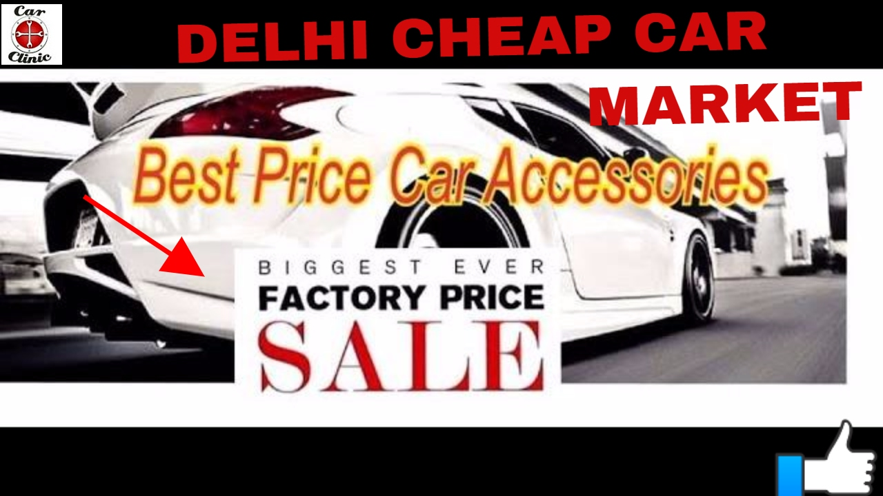 Car Accessories Market Attractive Accessories कर ल ब ग