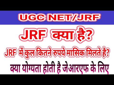 UGC JRF NET: WHAT IS JRF