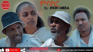 HDMONA - ምስክር ብ ዮውሃንስ ሃብተገርግሽ (ጆንሜራ) Miskr by Yohannes Habtegergsh - New Eritrean Drama 2019
