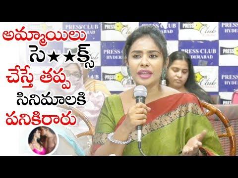 Sree Reddy Shocking Words About Movie Industry | Sree Reddy Latest Updates | Telugu Varthalu
