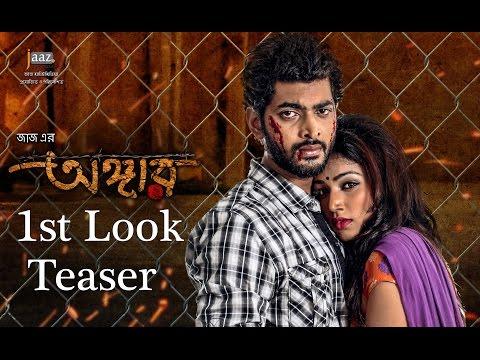 Angaar 1st Look Teaser | Om | Jolly |...
