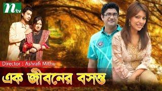 Bangla Drama Ek Jiboner Bosonto (এক জীবনের বসন্ত) | Tinni, Hillol by Ashrafi Mithu