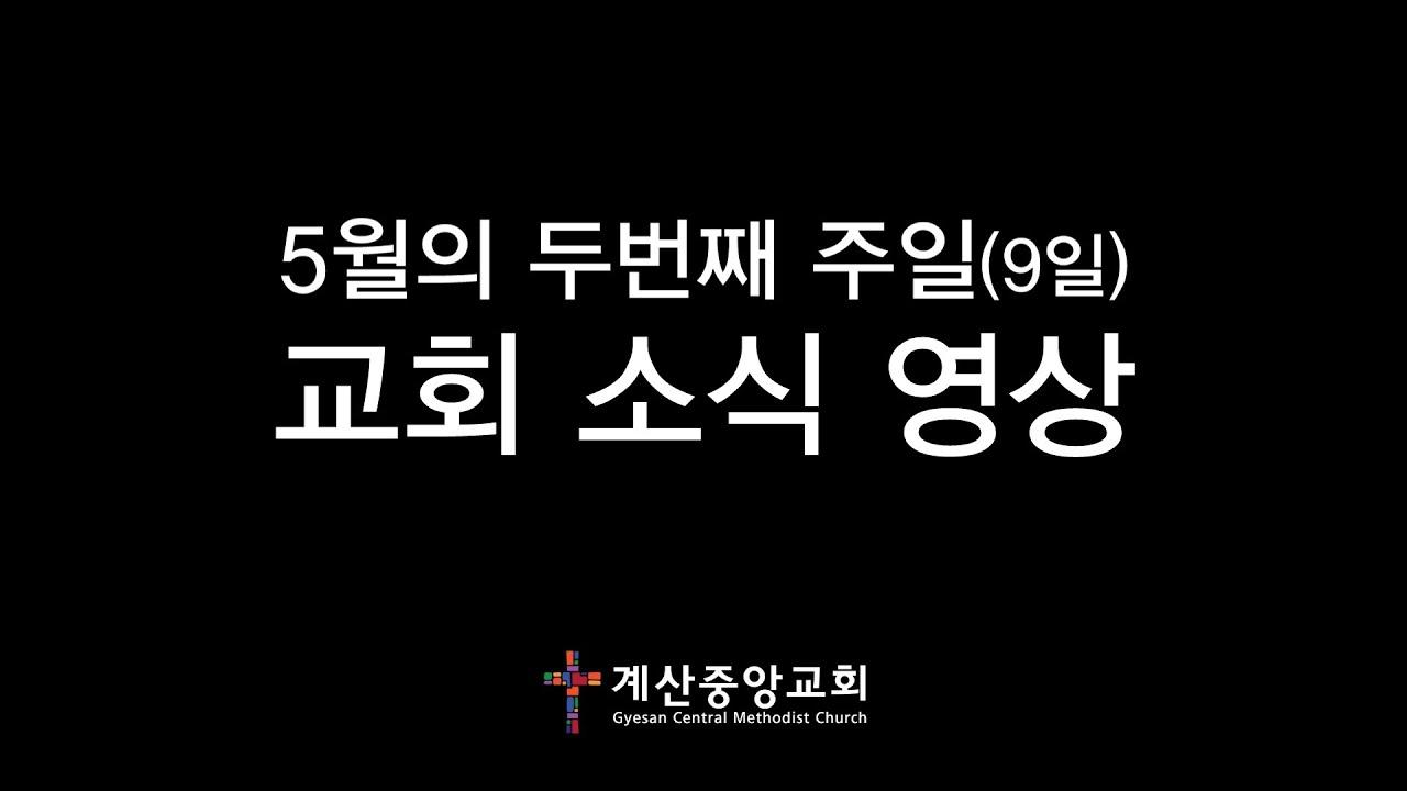 20210509 영상뉴스