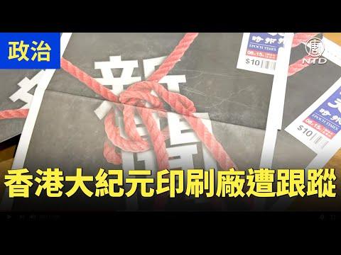 香港大纪元印刷厂遭跟踪敢言媒体受关注