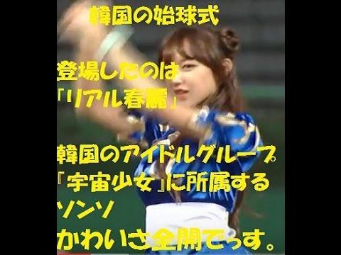 韓国の美少女ソンソの始球式 - Y...