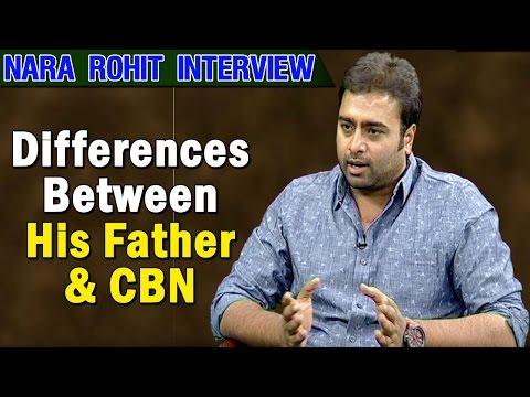 Nara Rohit About Differences Between His Father & Chandrababu Naidu | NTV