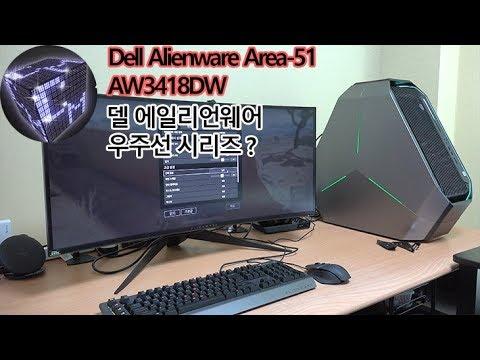 Dell Alienware Area-51 AW3418DW 델의 우주선 닮은 시스템 소개 합니다.