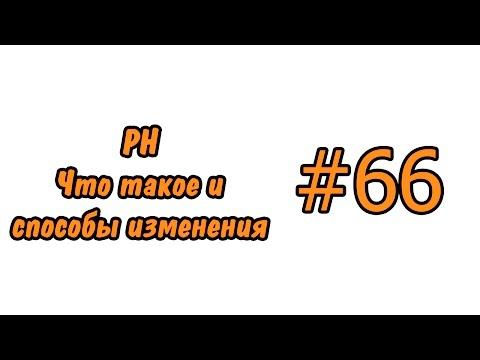 #66 PH. Способы изменения. PH. How to change