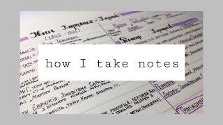 Как Оформляю Конспекты | How I Take Notes | Study Motivation