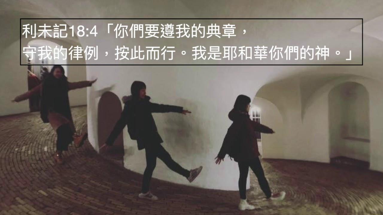 劉利未傳道 _「每日靈糧:利未記第17-18章」搭配江秀琴牧師 美國慕主先鋒教會 晨禱進度 - YouTube