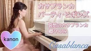 カサブランカ#バーティヒギンズ#郷ひろみ#ピアノ ピアノかのんkanonです。 ご視聴いただきありがとうございます。2020年9/1よりYouTubeを始めました。色々なジャンルの ...