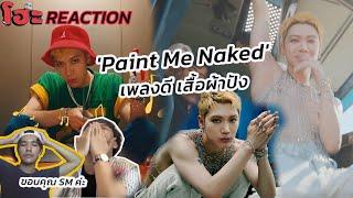 น้องเก่งมาก ไม่จม ไม่หาย ไม่ตายละติน [REACTIOM]STATION] TEN 텐 'Paint Me Naked' MV