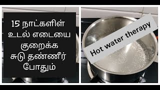 Hot water for Weight Loss in Tamil | Hot water Therapy for fast and quick Weight Loss