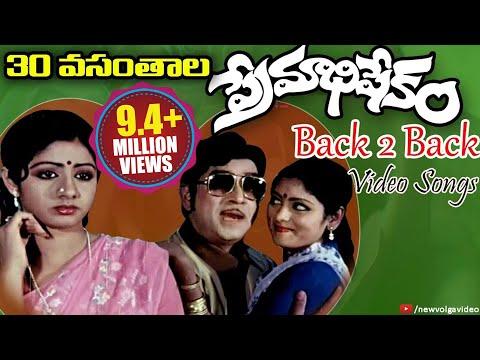 30 Vasanthala - Premabhishekam Movie Back 2 Back Video Songs - A.N.R, Sridevi, Jayasudha